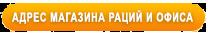 Адрес магазина и офиса компании РАДИОЦЕНТР