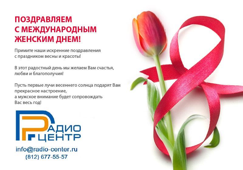 Поздравление с 8 марта в прозе на открытку