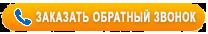 Заказать обратный звонок в компании РАДИОЦЕНТР