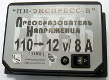 """ПН-ЭКСПРЕСС-В - это преобразователь напряжения """"ПН-ЭКСПРЕСС"""" для ж/д транспорта"""