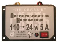 """ПН-СВЯЗЬ-В - это преобразователь напряжения """"ПН-СВЯЗЬ-В"""" для ж/д транспорта"""